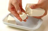 豆腐とワカメのネギ油和えの下準備1