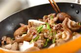 シイタケの炒め物の作り方1