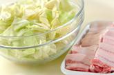 豚バラとキャベツのショウガ焼きの下準備1