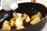 鶏の唐揚げハニーバルサミコの作り方1