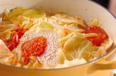 野菜のカレースープ煮の作り方1