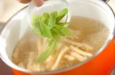 エビ芋の白みそ汁の作り方2