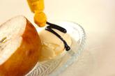 焼きラ・フランスのアイス添えの作り方2