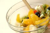 フルーツのマチェドニアの作り方3