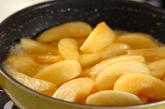 たっぷりリンゴのタルトの下準備6