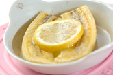 トースターで焼きレモンバナナの作り方2