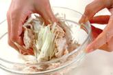 塩麹豚しゃぶのオニオンサラダの作り方3