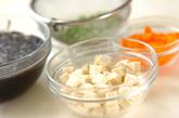ヒジキと高野豆腐の煮物の下準備1