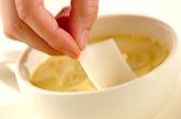 餅入りカレースープの作り方2