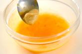 ホタテの黄身酢がけの作り方2