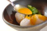 ホタテの黄身酢がけの作り方3