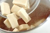 ユリネと高野豆腐の卵とじの作り方1