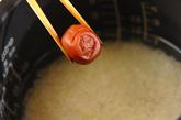 梅ショウガご飯の作り方1