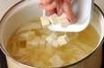 豆腐とエノキのスープの作り方1