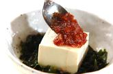 豆腐の梅ドレッシングがけの作り方1