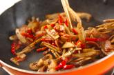 ゴボウのピリ辛炒めの作り方2