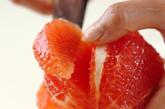 グレープフルーツのハチミツレモン風味の作り方1