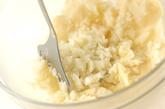 ポテトの和風サラダの作り方1