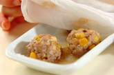 コーンの肉団子の作り方2