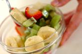 ビタミンたっぷりフルーツヨーグルトの作り方1