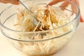 冬瓜の鶏ゴマ和えの作り方2