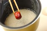 梅ご飯でおにぎりの作り方1
