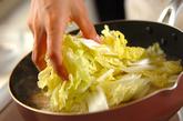 手羽先と白菜のスープの作り方3