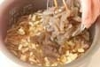 五目炊き込みご飯の作り方1