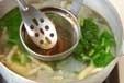 カブと油揚げのみそ汁の作り方2