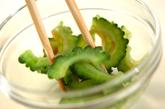 ゴーヤのマヨサラダの作り方1