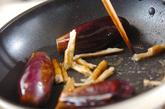 ナスと豆腐のバンバンジー風の作り方1