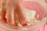 カブの甘酢漬けの作り方1