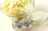 キャベツとエビの豆乳クリーム煮の下準備1