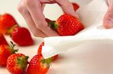 イチゴの飴がけの作り方1