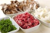 ラム肉とキノコの炒め物の下準備1