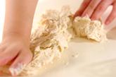 グラタンパンの作り方4