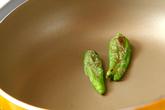 焼き干物の作り方2