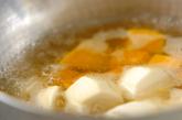 カボチャと里芋の煮物の作り方1
