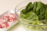小松菜と豚肉の炒め物の作り方1