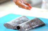 タチウオの塩焼きの下準備1