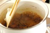 砂肝のショウガ甘煮の作り方1