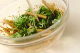 シャキシャキ水菜のゴマ和えの作り方2