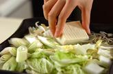 豆腐鍋の作り方2