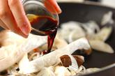 エリンギのサッと炒め山椒風味の作り方1