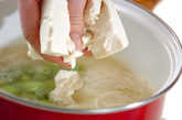 ソラ豆の豆乳スープの作り方1