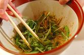 水菜とインゲンのゴマ和えの作り方1