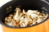 キノコのみそ風味炊き込みご飯の作り方2