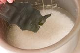 新茶まぜご飯の作り方1