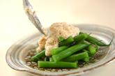 インゲンの豆腐ゴマソースの作り方2