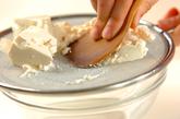 インゲンの豆腐ゴマソースの作り方1